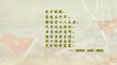 读《清平乐·会昌》感悟毛泽东的革命乐观主义精神
