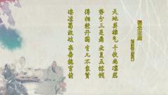 劉禹錫《蜀先主廟》:天地英雄氣,千秋尚凜然