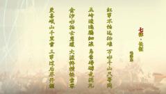 毛泽东《七律·长征》:气势磅礴的长征史诗