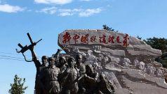 """新中国从这里走来—— 西柏坡,启迪新时代""""赶考""""征程"""