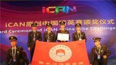 軍校學員斬獲國際創新創業大賽特等獎