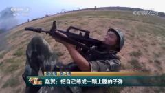 赵贺:把自己练成一颗上膛的子弹