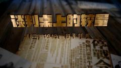 《講武堂》20190413談判桌上的較量(三)1946:和平呼喚