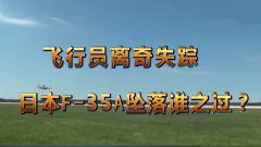 《防务新观察》20190413飞行员离奇失踪 日本F-35A坠落谁之过?