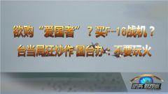 """《防务新观察》 20190414 台欲购""""爱国者""""?国台办:不要玩火"""