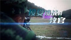 《中国武警》 20190414 接受挑战的教官