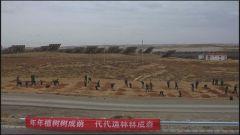 宁夏总队:他们用青春植绿一座城