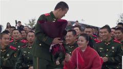 找个军人嫁给他 演出现场兵哥大胆求婚
