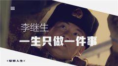 《軍旅人生》 20190418 李繼生:一生只做一件事