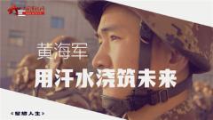 《軍旅人生》 20190419 黃海軍:用汗水澆筑未來