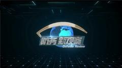 《防务新观察》20190419 解放军绕台岛巡航 民进党当局图谋不会得逞