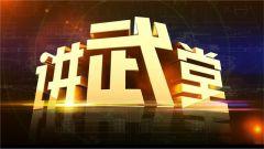 《講武堂》 20190420 啟航 人民海軍誕生記(一)