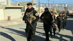 伊拉克反恐部队击毙12名极端组织成员