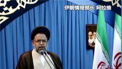 伊朗称已摧毁美在伊间谍网络