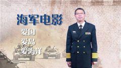 论兵·人民海军70周年:这些关于海军的电影 最后一部你肯定看过