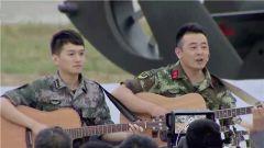 文艺轻骑兵歌手自弹自唱献给班长