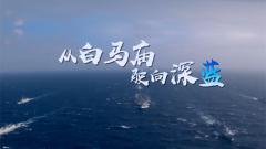 人民海軍70年|從白馬廟駛向深藍