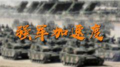 中国的强军脚步到底有多快?这段《强军加速度》告诉你