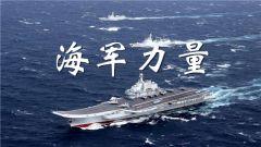 从一首嘹亮的军歌感受海军力量