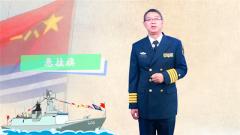 论兵·人民海军70周年:教你快速get海军的特殊语言!