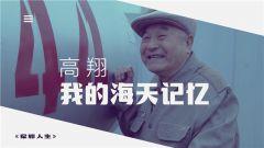 《軍旅人生》 20190423 高翔:我的海天記憶