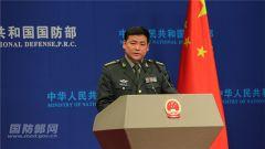 國防部:敦促有關方面摒棄冷戰思維多做有利和平穩定的事