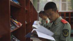 世界读书日 武警官兵在干啥?