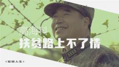 《軍旅人生》20190425 高海科:扶貧路上不了情