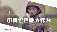 《軍旅人生》20190426王波:小崗位也能大作為