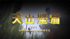 《谁是终极英雄》20190428 天山坚盾(上) 武警新疆总队巴音郭楞支队