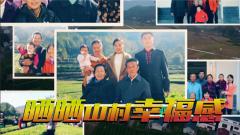 《中国武警》20190428 晒晒山村幸福感