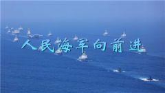 《人民海军向前进》震撼人心  感受水兵风采