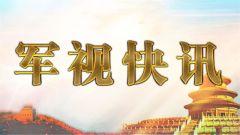 中央軍委辦公廳印發《聯勤工作暫行規定》