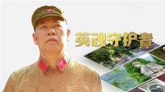 《軍旅人生》 20190430 最美退役軍人:王啟榮 王貴武