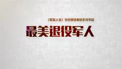 《軍旅人生》 20190503 最美退役軍人:宋璽、謝彬蓉