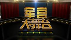 《軍營大舞臺》 20190504 軍歌進校園 走進北京科技大學