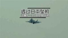 《军事科技》 20190504 透过日本坠机 详解F-35A隐形战机