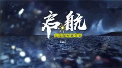 《講武堂》 20190504 啟航 人民海軍誕生記(三)