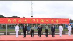 海军舰艇编队结束访问香港返航归建