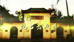 《军迷淘天下》 20190505 寻找炮台老兵勇