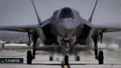 曹卫东:美空军将用F-35A逐步取代现役非隐身战机