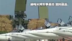 俄駐敘軍事基地遭襲 無人員傷亡