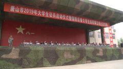河北唐山:10所高校600名大學生軍事比武競賽