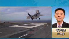 """军事专家:F-35B在未来""""跳岛作战""""中将承担主要角色"""