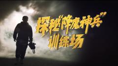 """《軍事紀實》20190507探秘""""降魔神兵""""訓練場(下)"""