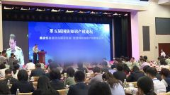 第五届国防知识产权论坛在京举行
