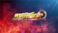 《軍旅人生》 20190502 最美退役軍人:吳惠芳、王明禮