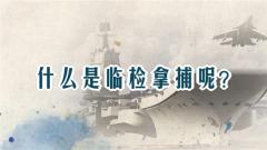 论兵·2019中泰海军联训科目盘点:临检拿捕是个啥?