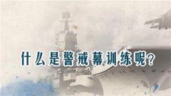 论兵·2019中泰海军联训科目盘点:警戒幕训练是什么?