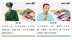 《軍旅人生》20190508最美退役軍人:胡晨和沈汝波